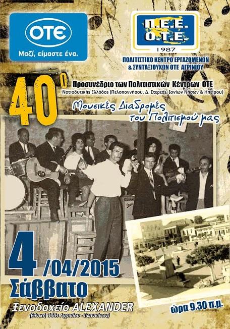 Προσυνέδριο στο Αγρίνιο των Πολιτιστικών Κέντρων ΟΤΕ