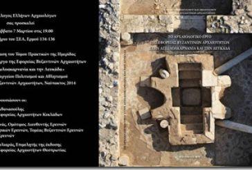 Παρουσιάζεται ο Τόμος Πρακτικών ημερίδας για τις αρχαιότητες στην Αιτωλοακαρνανία