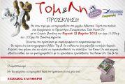 Τομ-Λη: Οι πρωταθλητές του TAE KWON DO