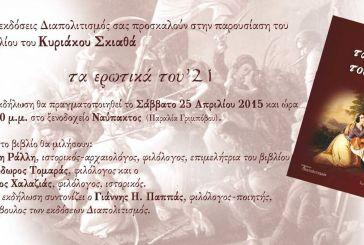 «Τα ερωτικά του '21»: παρουσίαση του βιβλίου του Κ. Σκιαθά στη Ναύπακτο