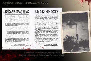 Αγρίνιο, Μνήμες από τη Μεγ. Παρασκευή του 1944