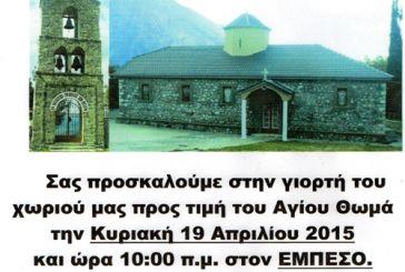 Κάλεσμα στο παραδοσιακό πανηγύρι Αγίου Θωμά στον Εμπεσό