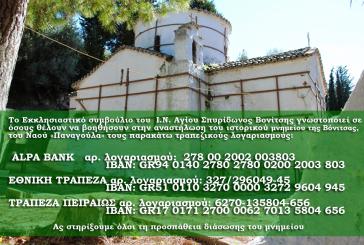 Nα βοηθήσουμε στην αναστήλωση του ιστορικού μνημείου, του Ναού «Παναγούλα»