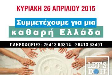 Ο Δήμος Αγρινίου  στην εθελοντική εκστρατεία «Let's do it Greece 2015»
