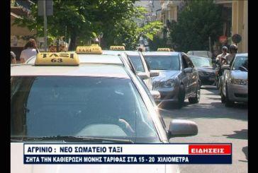 Νέο σωματείο ταξί στο Αγρίνιο