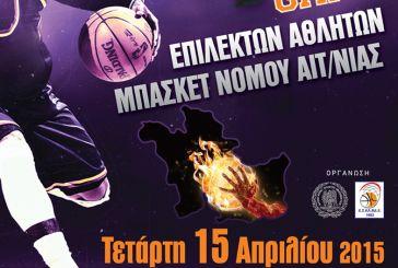 Το 1ο all star game του τοπικού μπάσκετ στο Μεσολόγγι