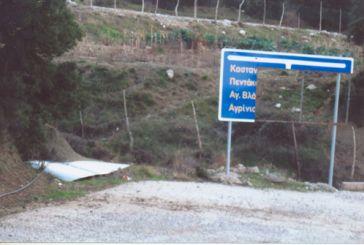 Προς άρση επικινδυνότητας δρόμου (αφού πρώτα έπρεπε να περάσει μία 5ετία)