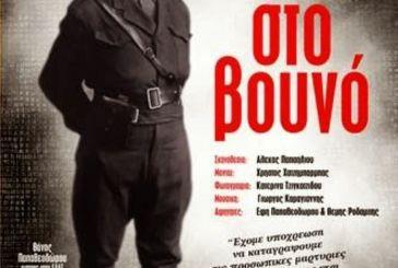 Ντοκιμαντέρ- φόρος τιμής στους 120 εκτελεσθέντες του Αγρινίου