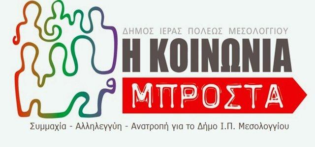 po-logo-koinoniamprosta
