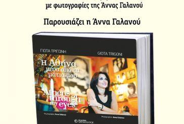 """Παρουσίαση του βιβλίου """"η Αθήνα μέσα από τα μάτια μου"""" στο Αιτωλικό"""