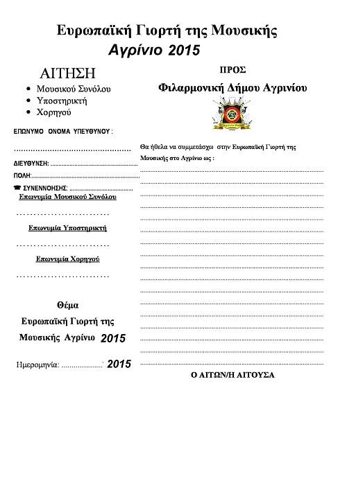Αίτηση 2015