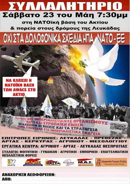 Σάββατο 23 Μάη: Πορεία ενάντια στη νατοϊκή βάση του Ακτίου