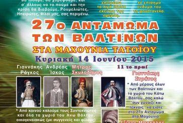 Στις 14 Ιουνίου το 27ο αντάμωμα των Βαλτινών στην Αθήνα