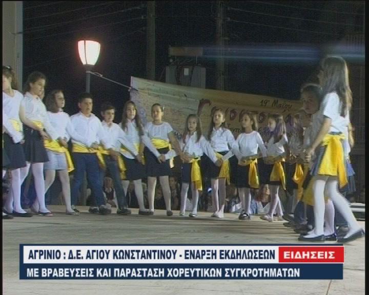 Ξεκίνησαν οι εκδηλώσεις στον Άγιο Κωνσταντίνο (video)
