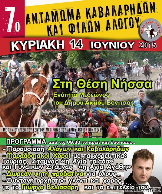 ALOGA KATOYNA (1)
