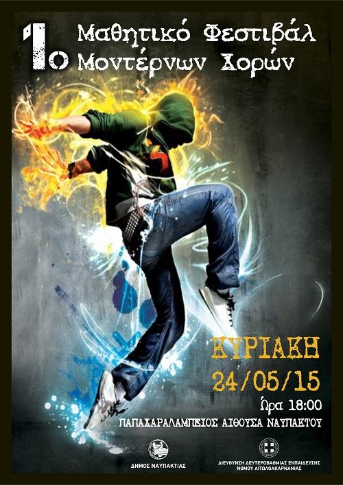 1ο Μαθητικό Φεστιβάλ Μοντέρνου Χορού στη Ναύπακτο