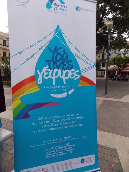 Ενημερωτικό εργαστήρι για την καλύτερη διαχείριση του νερού στο Αγρίνιο