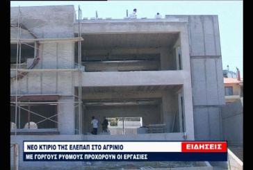 Προχωρούν τα έργα για το νέο κτίριο της ΕΛΕΠΑΠ στο Αγρίνιο
