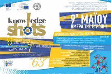 """Εκδήλωση στο Mεσολόγγι για την """"ημέρα της Ευρώπης"""""""