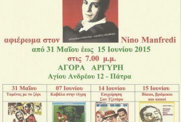 Πάτρα: «Κινηματογραφικό φεστιβάλ αφιερωμένο στον Nino Manfredi»
