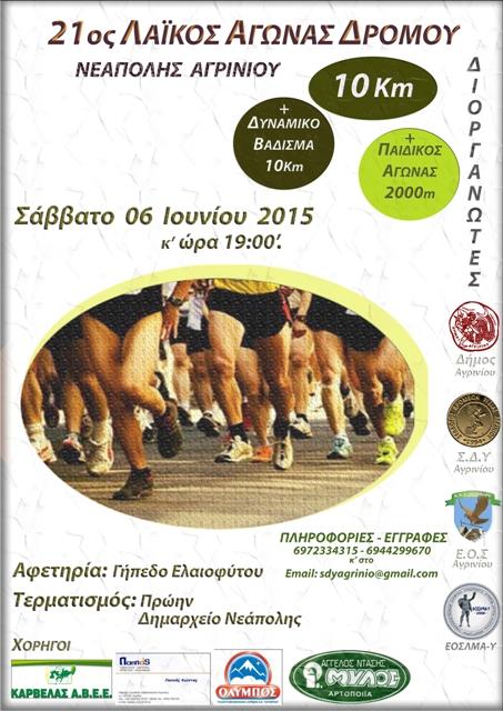 21ος Λαϊκός Αγώνας Δρόμου Νεάπολης Αγρινίου