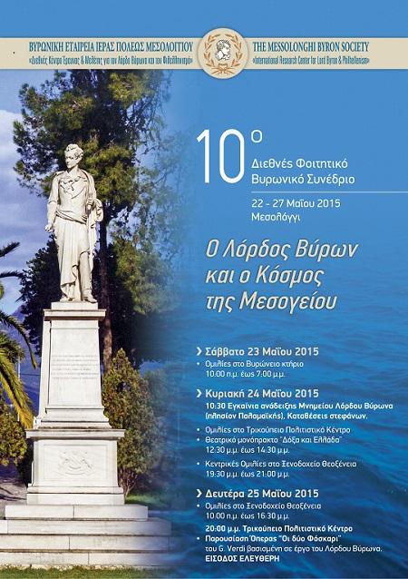 10o Διεθνές Φοιτητικό Βυρωνικό  Συνέδριο