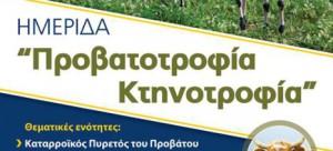 Ημερίδα στο Μεσολόγγι για την κτηνοτροφία