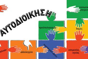 Το νέο Μεταπτυχιακό στην Αυτοδιοίκηση και οι «μαθητευόμενοι μάγοι»της