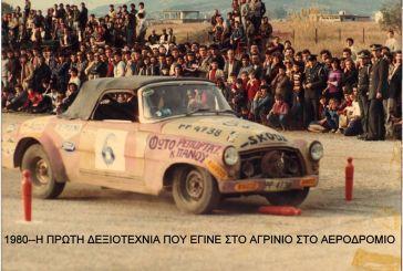 Επιδείξεις δεξιοτεχνίας αυτοκινήτων στο Αγρίνιο το 1980