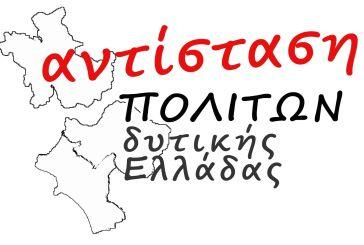 Αντίσταση Πολιτών Δυτικής Ελλάδας:  μην ψηφιστεί κανείς από τους δύο υποψήφιους Περιφερειάρχες στον β΄γύρο