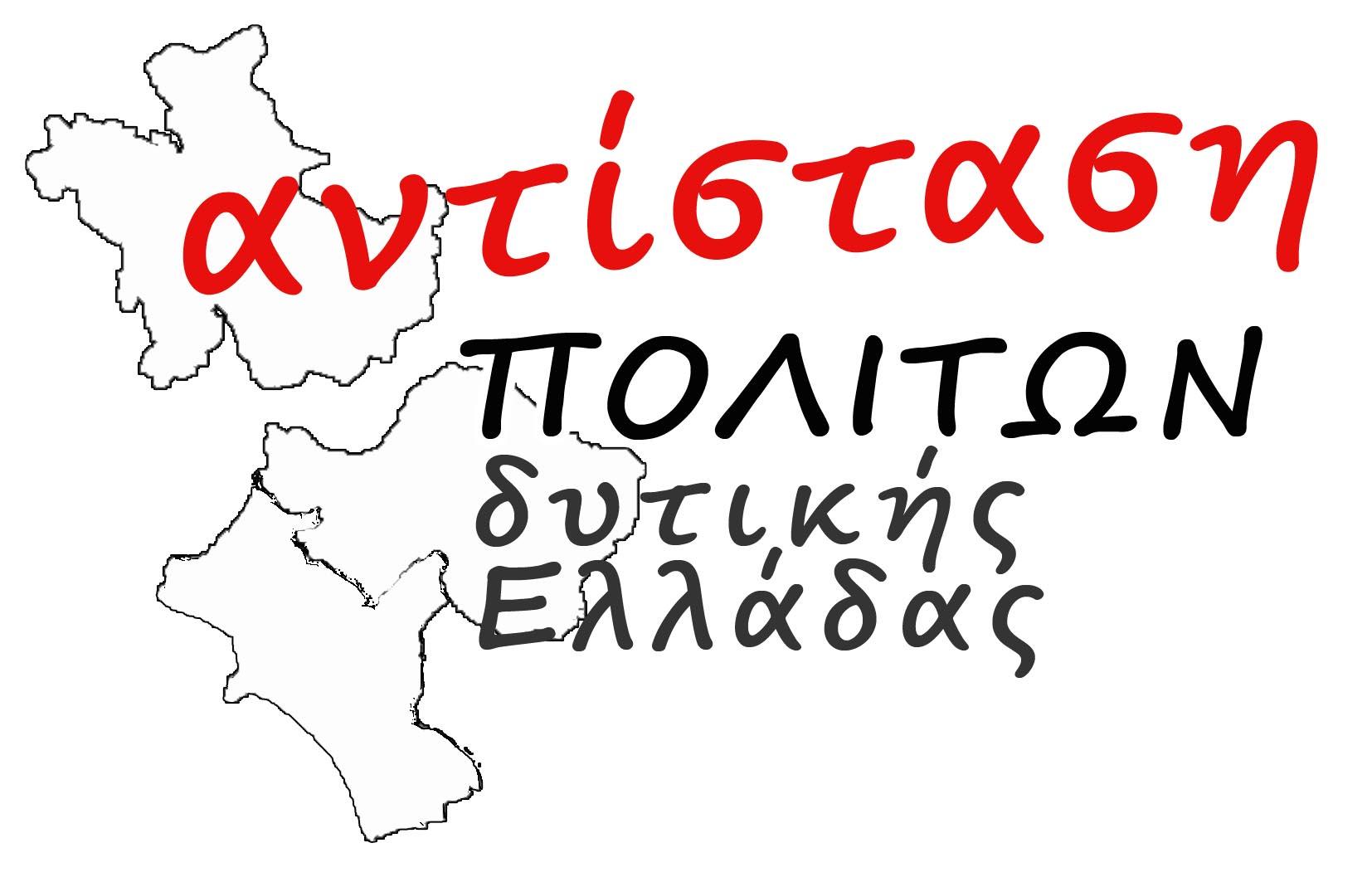 Την Δευτέρα ο Βασίλης Χατζηλάμπρου ανακοινώνει τους υποψηφίους της Αντίστασης Πολιτών  Δυτικής Ελλάδας στην Αιτωλοακαρνανία
