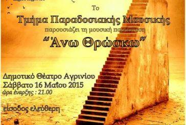"""""""Άνω Θρώσκω"""", μουσική παράσταση στο Αγρίνιο"""