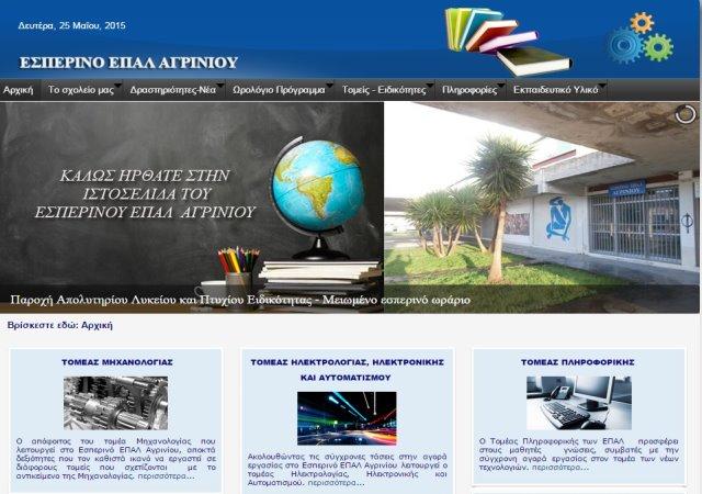 Η νέα ιστοσελίδα του Εσπερινού ΕΠΑΛ Αγρινίου