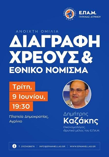 Ομιλία Δημήτρη Καζάκη στο Αγρίνιο