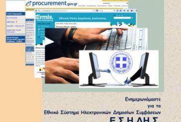 Ενημερωτική ημερίδα για το Εθνικό Σύστημα Ηλεκτρονικών Δημοσίων Συμβάσεων