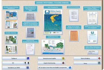 Οι 33 πιθανοί λόγοι που η Αιτωλοακαρνανία έχει μόνο μια παραλία με Γαλάζια σημαία