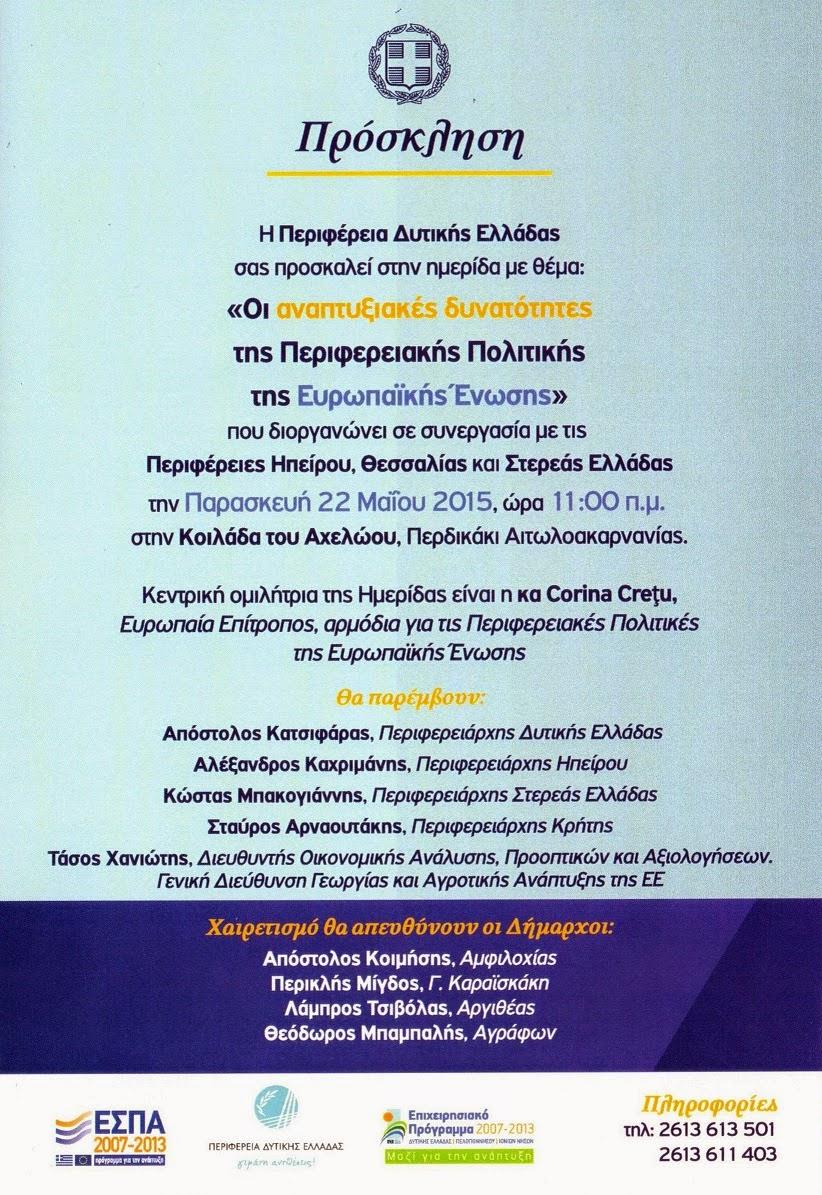 Ημερίδα στο Περδικάκι για την Περιφερειακή Πολιτική της Ευρωπαϊκής Ένωσης