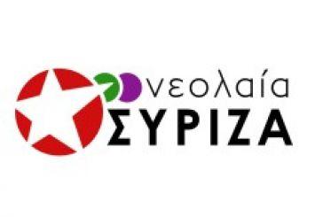 Εκδήλωση για το Πανεπιστήμιο από τη νεολαία ΣΥΡΙΖΑ Αγρινίου