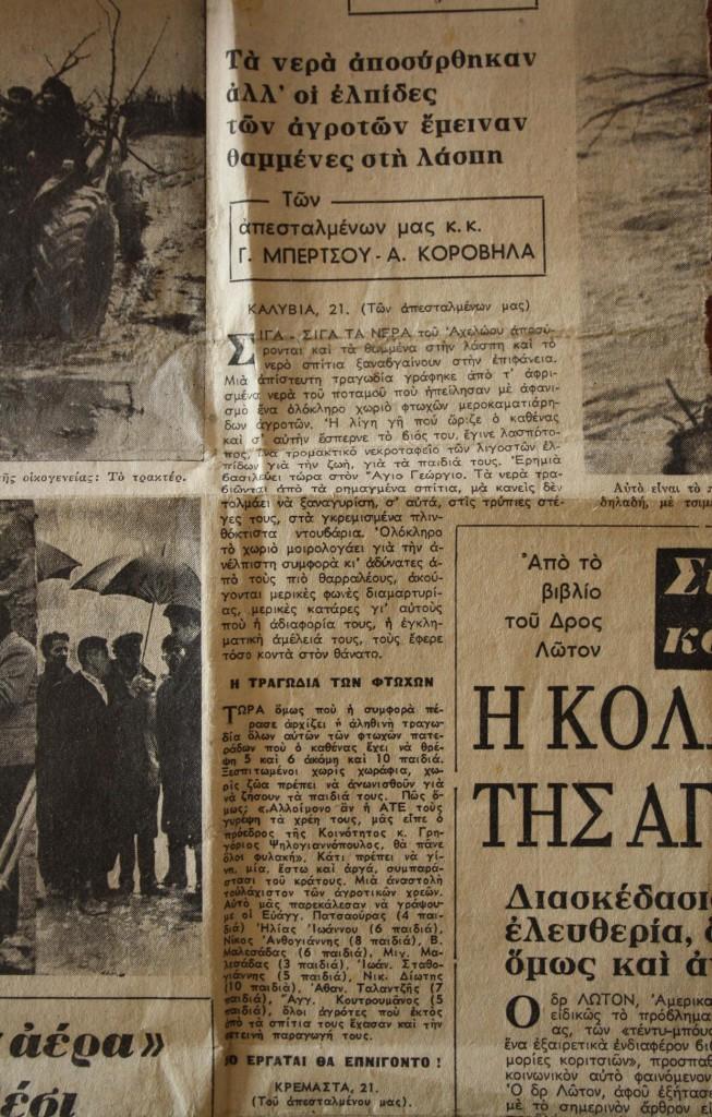 1962:Η καταστροφή  του Αγίου Γεωργίου Καλυβίων από τον πλημμυρισμένο Αχελώο