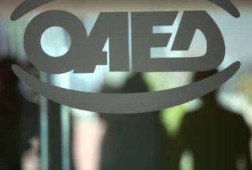 ΟΑΕΔ: Κλείνει το ειδικό τριετές πρόγραμμα