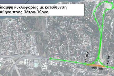 Ολιγόωρες Κυκλοφοριακές Ρυθμίσεις  στην περιοχή του Κόμβου του Ρίου