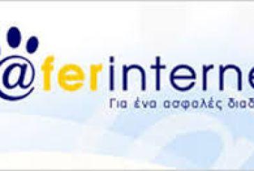 Εκδήλωση στον Μύτικα για το ασφαλές διαδίκτυο