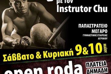 Επίδειξη και σεμινάριο από το τμήμα Capoeira της ΓΕΑ