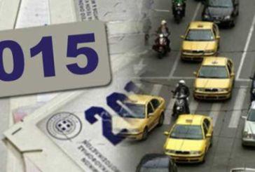 Ποια αυτοκίνητα δεν πληρώνουν τέλη κυκλοφορίας