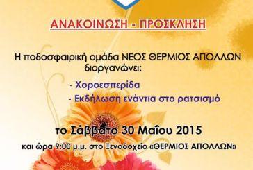 Σε χοροεσπερίδα- εκδήλωση ενάντια στον ρατσισμό καλεί ο Nέος Θέρμιος Απόλλων