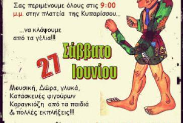 Παράσταση Καραγκιόζη στην Κυπάρισσο