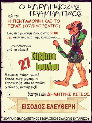 ΑΦΙΣΑ ΚΑΡΑΓΚΙΟΖΗΣ1111111