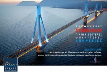 10ωρη εκπτωτική κάρτα Σαββατοκύριακου στη Γέφυρα Ρίου – Αντιρρίου