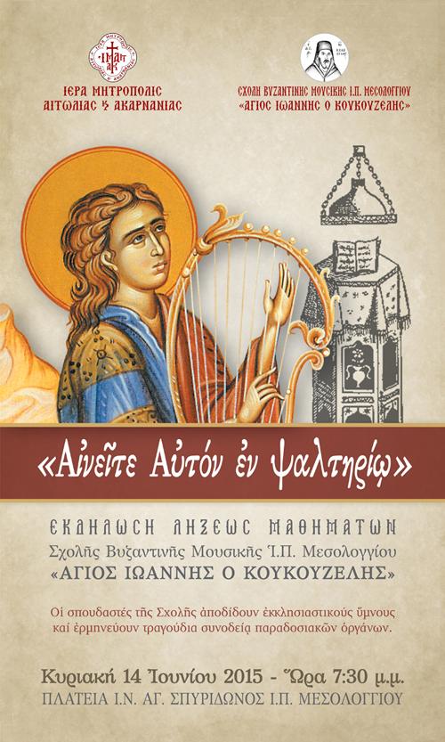 Βυζαντινή μουσική εκδήλωση στο Μεσολόγγι