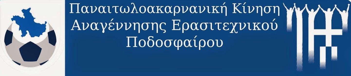 Εφ΄όλης της ύλης κριτική στη διοίκηση της ΕΠΣΑ από την Παναιτωλοακαρνανική Κίνηση